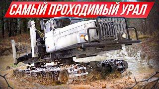 Самый дорогой Урал: наш самый проходимый и странный грузовик - монстр крайнего севера #ДорогоБогато