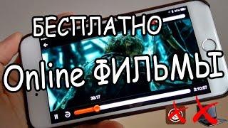 Online фильмы и сериалы на iPhone, iPad - БЕСПЛАТНО / Без Jailbreak, без компьютерра