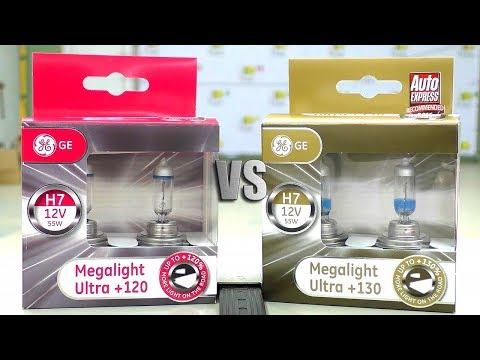 Стоит ли покупать лампы GE Megalight Ultra +120% +130%? или лучше OSRAM NIGHT BREAKER ?