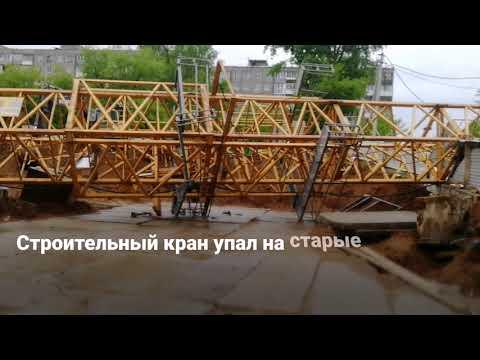 Падение крана в центре Перми