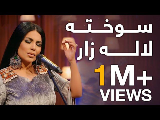 پیپسی ساز و سرود - آریانا سعید - سوخته لاله زار / Pepsi's Saaz O Surood - Aryana Sayeed