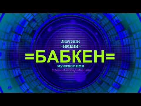Значение имени Бабкен - Тайна имени - Мужское имя