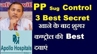 High PP Blood sugar Glucose After Food in Diabetes Treatment Delhi  989180390