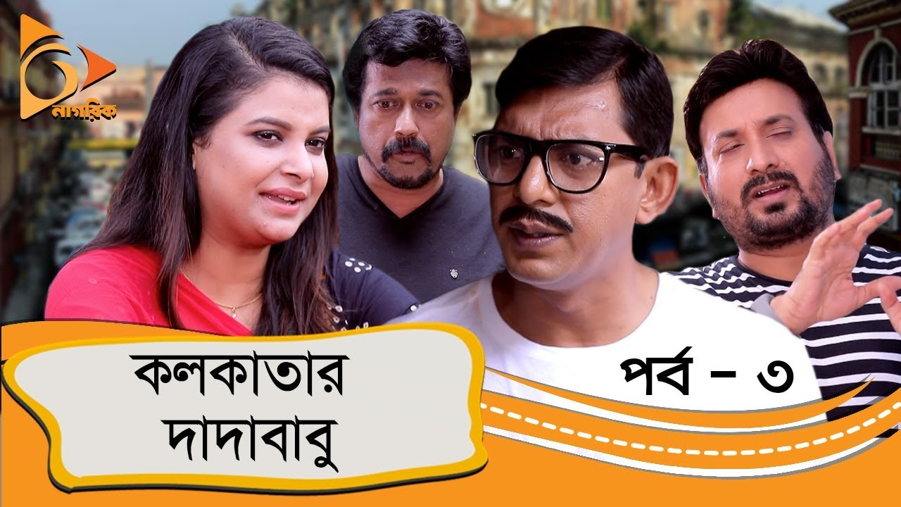Kolkatar Dadababu - কলকাতার দাদাবাবু | EP 03 | Chanchal, Faria | Bangla New Natok 2018