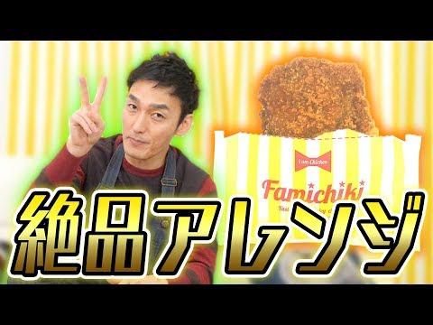 【料理】ファミチキの美味すぎるアレンジレシピを発見しました!