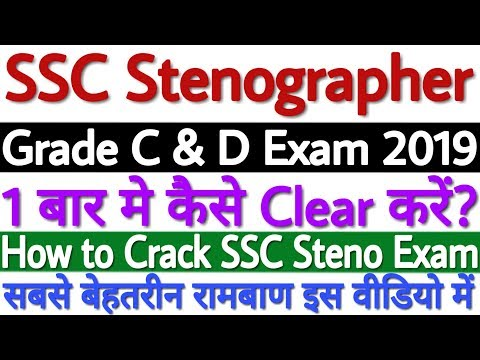 How to Prepare for SSC Stenographer Exam 2019