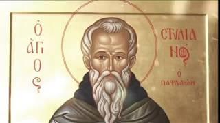 Віра: Преподобний Стіліан...