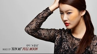 Celebrity Style#13: 선미 보름달 메이크업 - Sunmi's Full Moon Look Thumbnail