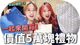 [Mira開箱] Mao送了我的價值5萬塊日元禮物 FT MaoMao TV   Mira 咪拉 M・A・O 検索動画 19