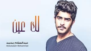 عبدالسلام محمد -  لك عين (النسخه الاصليه) | 2012