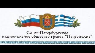 Эльпида+ ( История и деятельность греческого общества Санкт-Петербурга