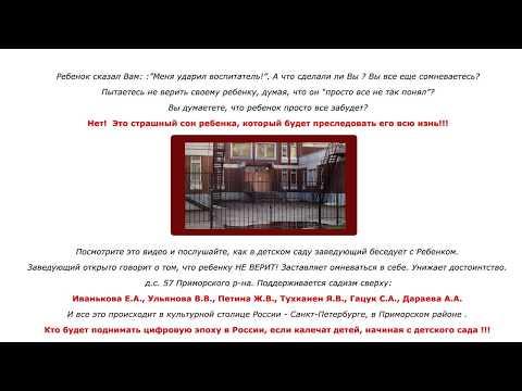 Травля ребенка в детском саду Петербурга. Девочку ударил воспитатель. Заведующая не верит ребенку