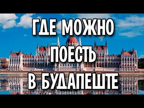 Будапешт -