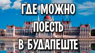 Где можно поесть в Будапеште(Купить билеты в Будапешт можно тут - https://goo.gl/FTrXUk http://www.5-zvezd.com/hungary/gde-mozhno-poest-v-budapeshte/ Группа 5-Zvezd в VK ..., 2016-09-29T09:42:41.000Z)