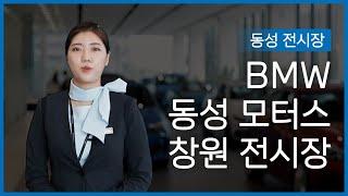 ⚡BMW 동성모터스 창원 전시장