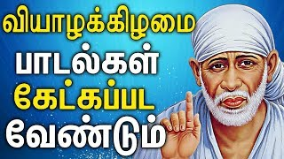 Best Tamil Sai Baba Padangal | Best Tamil Devotional Songs | Sai Baba Super Hit Tamil Songs