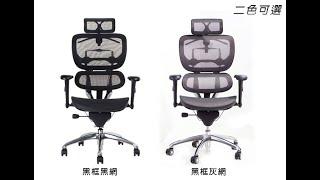 吉加吉創意傢俱-TW SLB3 PRO 網灰 辦公椅-介紹影片