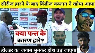 देखिये,शर्मनाक हार के बाद बोखलाया इंडीज का कप्तान Pant पर फोड़ा हार का ठीकरा कही होश उड़ाने वाली बात