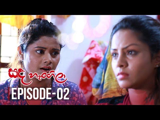 Sanda Hangila  | Episode 02 - (2018-12-03) | ITN