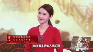 [中国诗词大会]毛泽东诗词 怀古赞古更赞今| CCTV