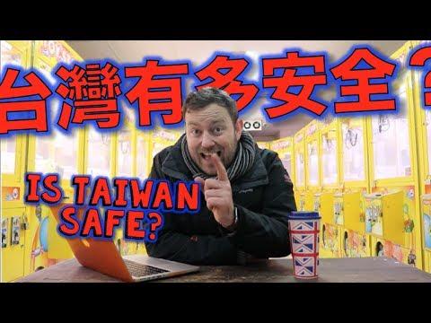 台灣有多安全? IS TAIWAN SAFE?