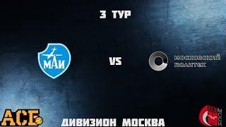 3 Тур МССИ-АСБ. МАИ vs Московский Политехнический Университет (юноши)