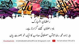 Molana Saqib Raza Bayan -Latest Bayan by Molana Saqib Raza - ماہِ رمضان کیسے گزارنا ہے