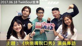 【TwinSoul 直播】第65集:《快樂嘴脫口秀》演員專訪 (170618)
