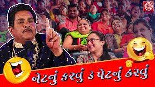 જરૂરથી જોવો મોઝ પડશે - Dhirubhai Sarvaiya ના નવા જોક્સ |નેટનું કરવુંકે પેટનું કરવું| Gujarati Comedy