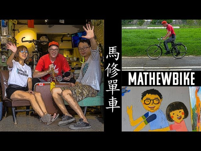 Rent a bike at MATHEWBIKE! (馬修單車店)