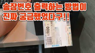 스마트스토어 초보판매자 신규주문부터 송장출력까지 완성~