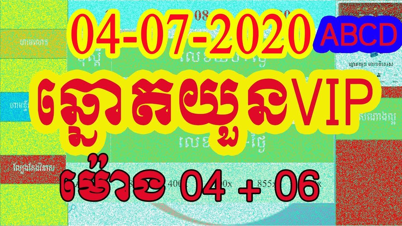 តំរុយកន្ទុយលេខ 04-07-2020 / lucky number