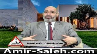 أخطار السمنة | الدكتور أمير صالح | احترس صحتك في خطر