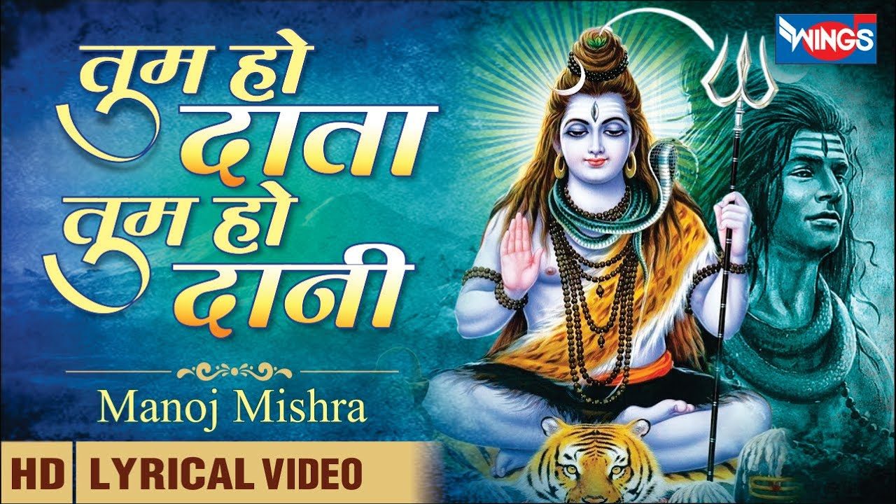 Tum Ho Data Tum Ho Dani | तुम हो दाता तुम हो दानी | शिव जी के भजन  | Shiv Ji Ke Bhajan | Shiv Songs