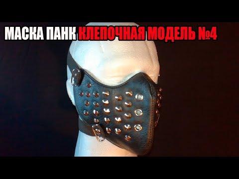 Маска Панк Клепочная Модель №4