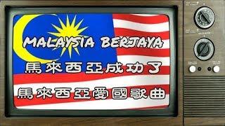 愛國歌曲 malaysia berjaya(馬來西亞成功了)