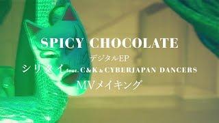 SPICY CHOCOLATE新曲「シリタイ feat. C&K & CYBERJAPAN DANCERS」がLIN...