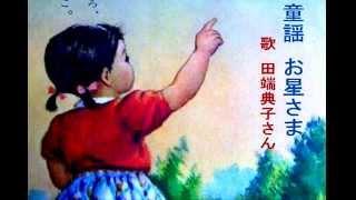 童謡  一番星見つけた. お星さま(二曲) 歌、田端典子さん 他