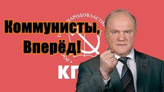 Коммунисты, вперёд!-Communists, Forward! Resimi