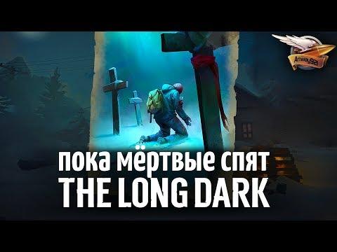 Самое сложное испытание в игре - THE LONG DARK - Пока мёртвые спят - Часть 1
