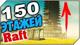 Raft 150 ЭТАЖЕЙ ➤ ПРЫЖОК ... . РАФТ ЭПИК НЕБОСКРЕБ # 9
