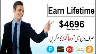 How To Make Money With Wonder Earn Website | $100 Per Month With Proof | Urdu/Hindi