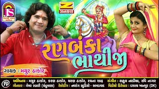 RanBaaka Bhathiji | Mayur Thakor | Gujarati New Song 2018 | Full Video Song