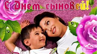 22 ноября день сыновей ! Красивое поздравление с днем сыновей ! Песня про сына !