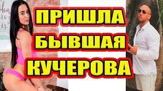 Дом 2 НОВОСТИ - Эфир 21.03.2017 (21 марта 2017)