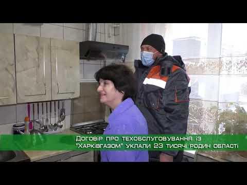 ObriIzyum: Договір  техобслуговування з АТ «Харківгаз»