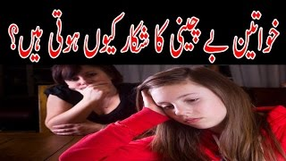 Why are Women Feel Uncomfortable in Urdu