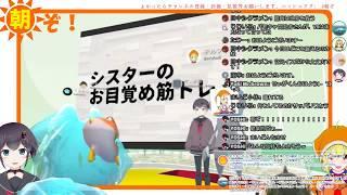[LIVE] 朝型VTuber番組 第37回 #朝ぞ