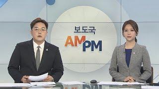 [AM-PM] '마스크 미착용' 승객 버스·택시 탑승 …