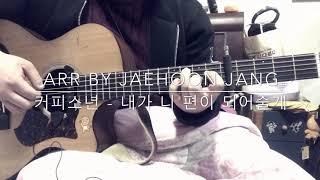 【TAB악보】 커피소년(Feat. 하은) - 내가 니 …